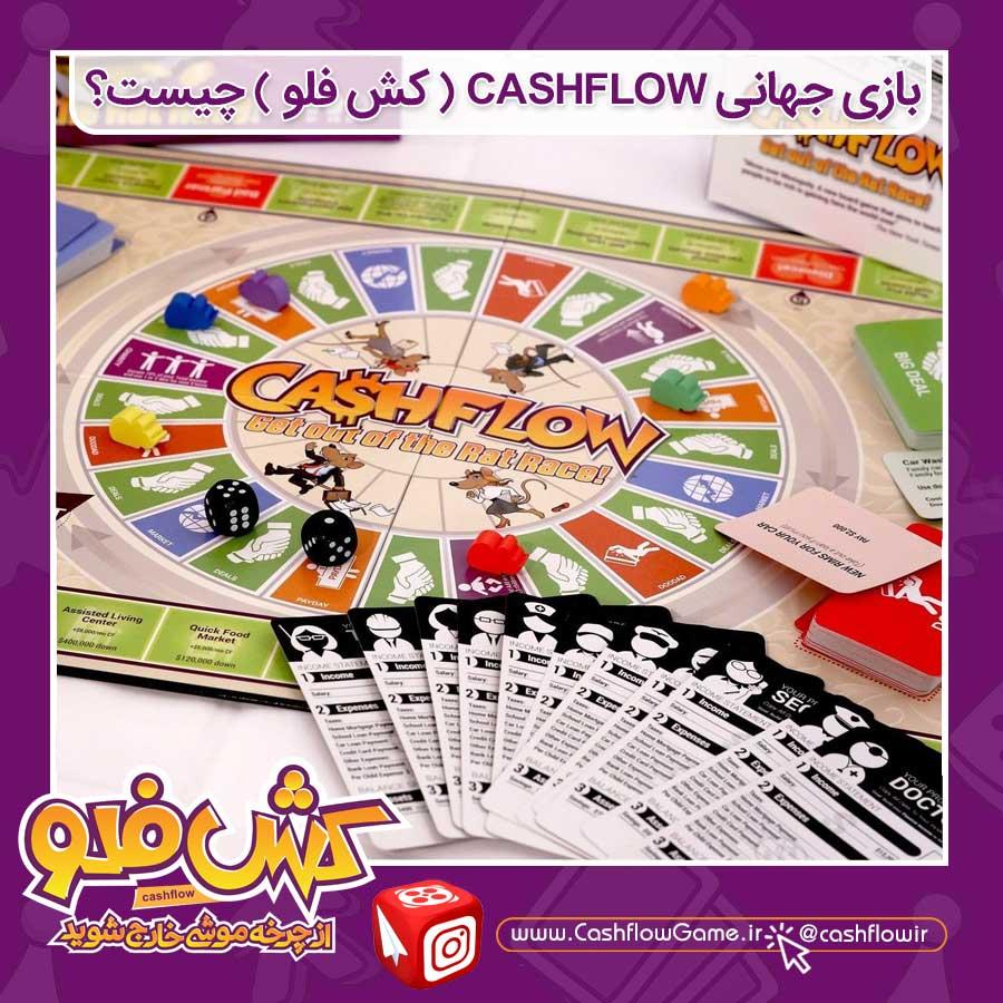 بازی جهانی cashflow ( کش فلو ) چیست؟