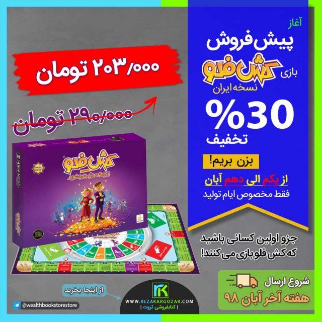 آغاز پیش فروش بازی کش فلو نسخه ایران