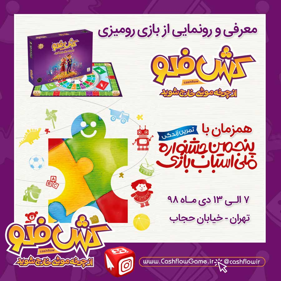بازی کش فلو در پنجمین جشنواره ملی اسباب بازی