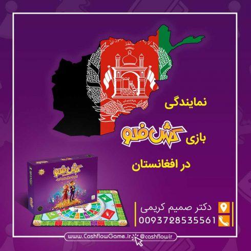 نماینده بازی کش فلو در افغانستان